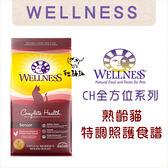 WELLNESS寵物健康〔CH全方位貓糧,熟齡貓,特調照護食譜,2.5磅〕