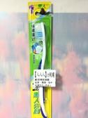 【黑人 纖細摩效牙刷(單支入)】710838牙刷 口腔清潔【八八八】e網購