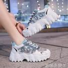 老爹鞋女ins潮2020新款女鞋時尚網紅亮片拼色休閒透氣網面運動鞋【蘿莉新品】