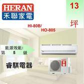 【HERAN 禾聯12+12 坪 定頻分離式冷氣 一對二  HI-80B/HI-80B/HO2-8080B下單前先確認是否有貨