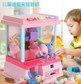 兒童迷你抓娃娃機夾公仔機小型家用投幣玩具女孩扭蛋機糖果游戲機 【快速出貨】