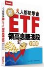 人人都能學會靠ETF領高息賺波段全圖解【...