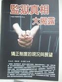 【書寶二手書T2/社會_BTN】監獄真相大揭露-矯正制度的現況與展望_李永然, 黃隆豐, 李雯馨