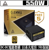[地瓜球@] 君主 Montech Gamma 550W 電源供應器 80PLUS 金牌 DCtoDC