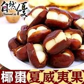 即期品-椰棗夏威夷果110g 賞味期2021年3月8日 品質良好 請盡快食用