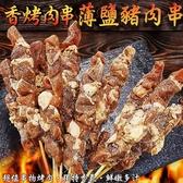 【海肉管家】 薄鹽豬肉串x10串(350g±10%/10串)