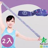 《Fun Sport》創意小抄伸展帶( 靈活紫)(樂體帶/樂體繩)(彼拉提斯帶)(2入)