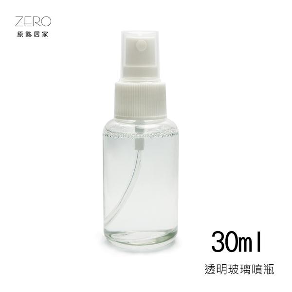 MIT透明玻璃噴瓶 噴瓶罐 噴罐 噴霧瓶 小噴瓶 化妝水瓶30ml 圓身款 (白色噴頭)