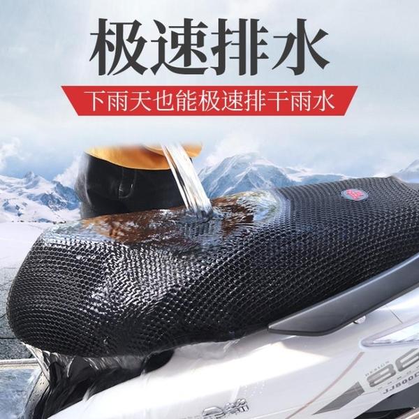 機車坐墊套 電動摩托車坐墊套隔熱防曬防水電瓶車座鞍套電動車四季通用坐墊套 歐歐