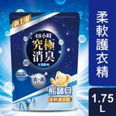 熊寶貝 柔軟護衣精補充包 1.75L_竹萃淨味