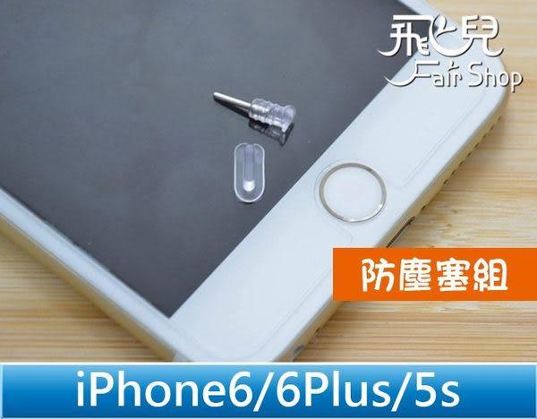 【飛兒】輕鬆阻擋所有灰塵 iPhone 6 Plus 5s 5 5c 防塵塞 取卡針 雙用設計 防塵塞組 iPhone6