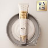AHC 全能修護植萃無瑕眼霜 30ml