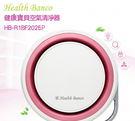 Health Banco健康寶貝-空氣清淨器《旗艦機型》HB-R1BF2025 P:《粉紅色》