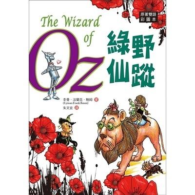 綠野仙蹤The Wizard of Oz(原著雙語彩圖本)(25K彩色)
