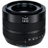 6期零利率 Zeiss 蔡司 Touit 1.8/32mm For X-mount 公司貨