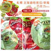 日本札幌 北海道哈密瓜/草莓 巧克力(袋)