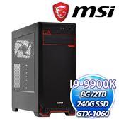 微星Z390平台【邪不壓正】Intel i9-9900K   8G/2TB電競機【刷卡分期價】