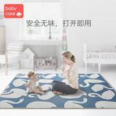 寶寶爬行墊加厚xpe環保兒童泡沫地墊客廳家用嬰兒爬爬墊