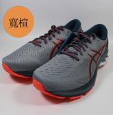 (B7)ASICS 亞瑟士(男)KAYANO 27 慢跑鞋 2E寬楦 支撐運動鞋 慢跑鞋1011A835-021 [陽光樂活]