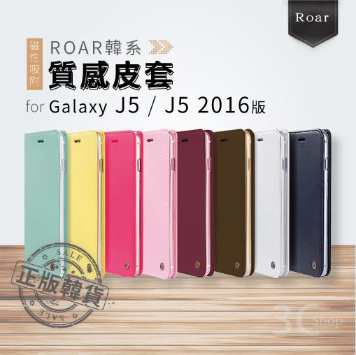 3C便利店 Galaxy J5 / J5 2016 三星 ROAR 磁性PU 手機質感皮套 方便多功能內插卡位 支架站立