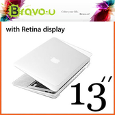 Bravo-u APPLE MacBook Retina 13吋 水晶磨砂保護硬殼