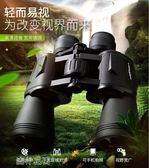 望遠鏡-雙筒望遠鏡高倍高清微光成人特種兵非紅外夜視兒童演唱會 流行花園
