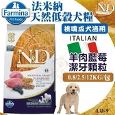 *KING WANG*法米納ND天然低穀糧《挑嘴成犬-羊肉藍莓(潔牙顆粒)》12KG【LD-9】