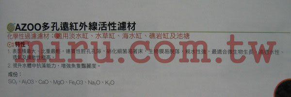 【西高地水族坊】AZOO活性濾材 多孔遠紅外線3kg裝(小顆)