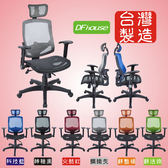《DFhouse》新里昂全網布人體功學辦公椅(六色)-電腦椅 書桌椅 辦公椅 人體工學椅 主管椅 辦公傢俱