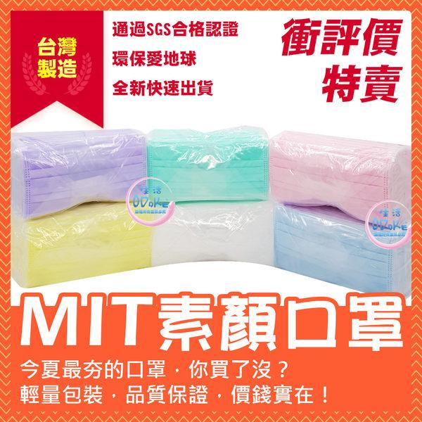 MIT 裸裝口罩 50入/包 三層口罩 厚款 有鋼印 裸裝 袋裝 無盒 成人口罩 素面口罩 台灣製【生活ODOKE】