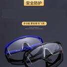 護目鏡防護眼鏡安全多功能男女同款防塵防風護眼透明 智慧 618狂歡