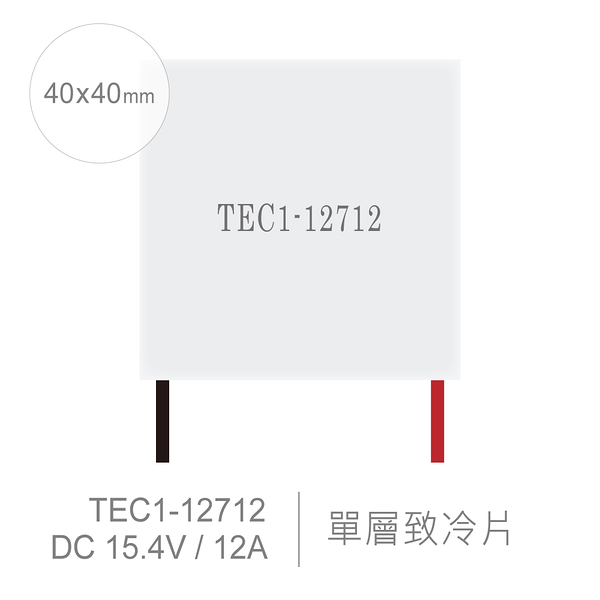 『堃喬』TEC1-12712 40 x 40 mm 半導體致冷晶片 DC 15.4V 12A 109W 致冷片『堃邑Oget』