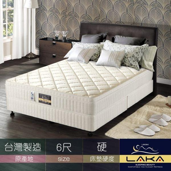 【LAKA】防螨抗菌 三線硬式獨立筒乳膠床墊(Free night系列)雙人加大6尺