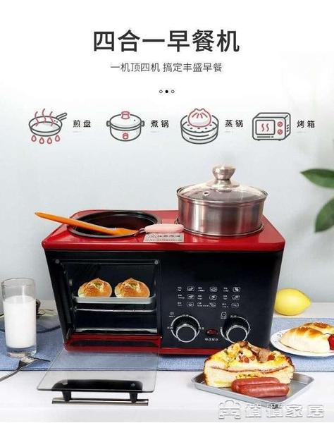 麵包機 直銷早餐機家用4合1多功能蒸烤煎煮麵包機多士爐 16 【618特惠】