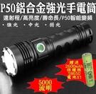 柚柚的店【P50鋁合金強光手電筒+18650保護板電池(綠)27124C-137】5000流明 變焦 照明手提燈