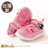 女童鞋 台灣製迪士尼米妮授權正版透氣網布休閒涼鞋 魔法Baby