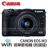 CANON EOS M3 KIT 附 15-45mm IS STM 黑色 (24期0利率 免運 公司貨) 微單眼數位相機 單機身 WIFI 功能