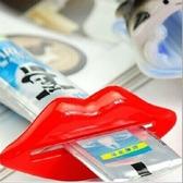 現貨-韓國多用擠壓器 多用嘴唇擠牙膏器 親嘴牙膏擠壓器【C047】『蕾漫家』