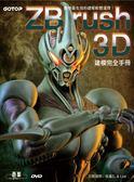 (二手書)ZBrush 3D建模完全手冊