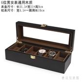 首飾盒 手錶收納盒整理盒機械腕表手鍊收藏盒首飾TA1010『寶貝兒童裝』