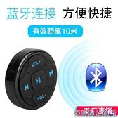 自拍遙控器 新款汽車方向盤藍牙多功能按鍵車載手機控制器無線遙控器方控改裝 快速出貨