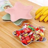 ✭米菈生活館✭【N280】星星造型碟盤 客廳 五角星 乾果盤 零食盤 瓜子盤 點心 碟盤 家用 水果