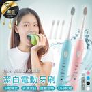 現貨!聲波電動牙刷 五檔模式 贈刷頭x4 刷牙潔牙 聲波震動 USB充電 聲波牙刷 成人牙刷#捕夢網