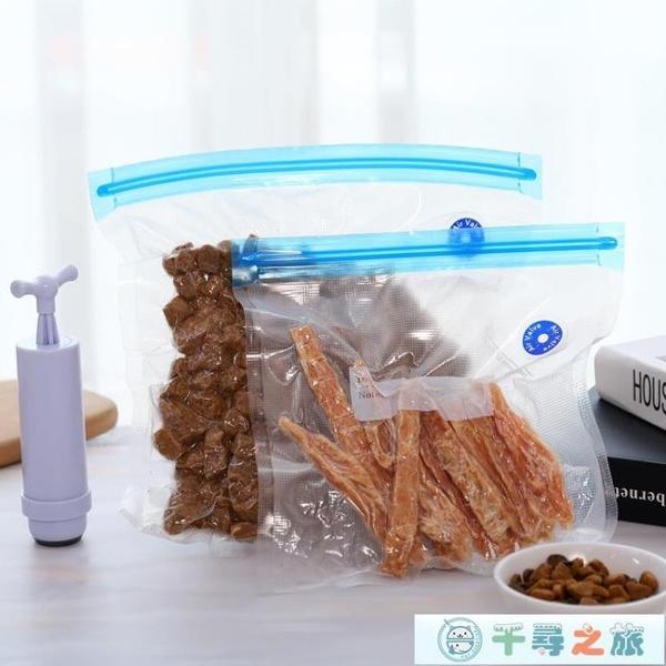 貓糧一次性儲存袋儲糧桶分裝袋真空收納密封防潮【千尋之旅】
