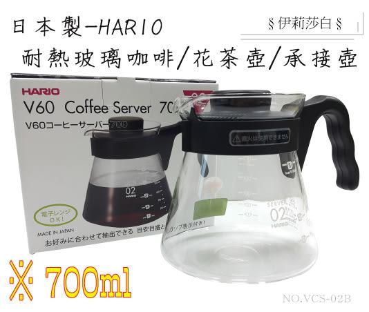 日本製玻璃壺/咖啡壺/耐熱玻璃/《HARIO》咖啡玻璃壺-700ml---VCS-02B