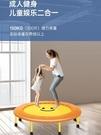 彈跳床 彈跳床兒童健身家用室內跳床小孩蹭蹭床寶寶彈跳床家庭減肥瘦身免運快出