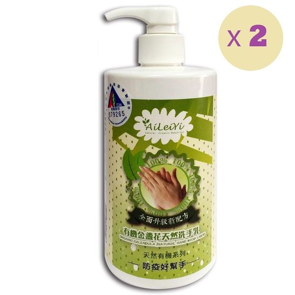 AiLeiYi金盞花天然洗手乳X2瓶