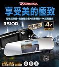 MANHATTAN RS10D【贈 32G+3孔車充】雙鏡頭 4K 2160P 倒車顯影 行車記錄器