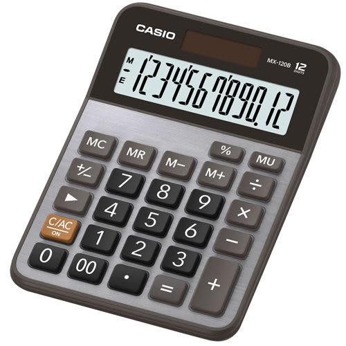 原廠公司貨 MX-120B 卡西歐CASIO MX-120B 12位數商務型計算機