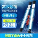 12h快速出貨 魚缸消毒燈 水族箱殺菌燈 紫外線殺菌 消 110V電壓 UVC紫外線臭氧